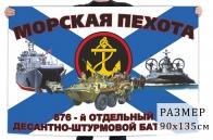 Флаг 876 отдельного десантно-штурмового батальона морской пехоты