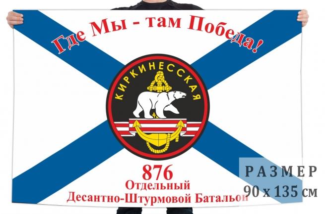 Флаг 876 отдельного десантно-штурмового батальона