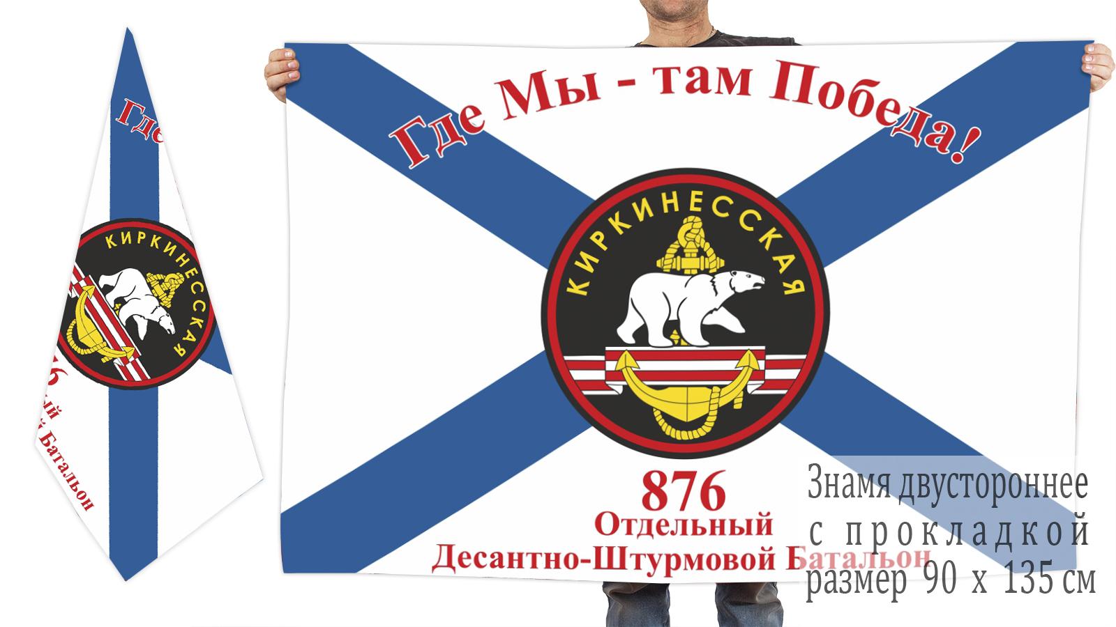 Двусторонний флаг 876 отдельного десантно-штурмового батальона