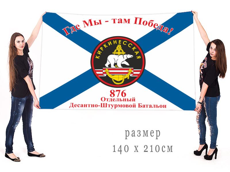 Большой флаг 876 отдельного десантно-штурмового батальона