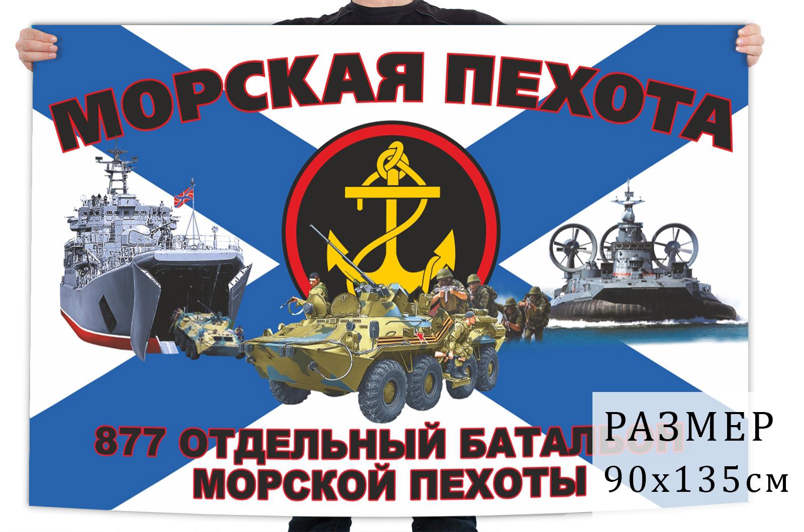 Флаг 877 отдельного батальона морской пехоты