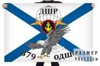 Флаг 879-го ОДШБ Морской пехоты