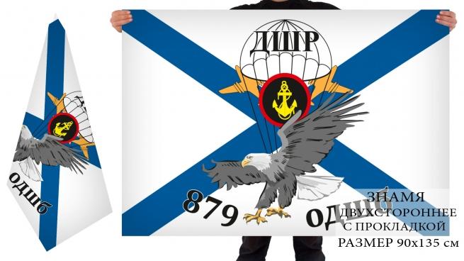 Двухсторонний флаг 879 ОДШБ Морская пехота