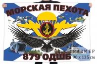 Флаг 879 отдельного десантно-штурмового батальона морской пехоты