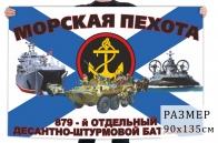 Флаг 879 отдельного десантно-штурмового батальона морпехов