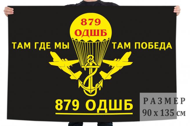 Флаг 879 отдельного десантно-штурмового батальона