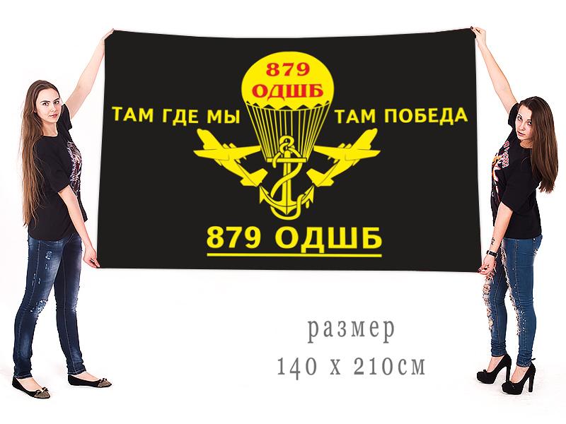 Двусторонний флаг 879 отдельного десантно-штурмового батальона