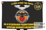 Флаг 88 отдельной радиотехнической бригады особого назначения ГРУ
