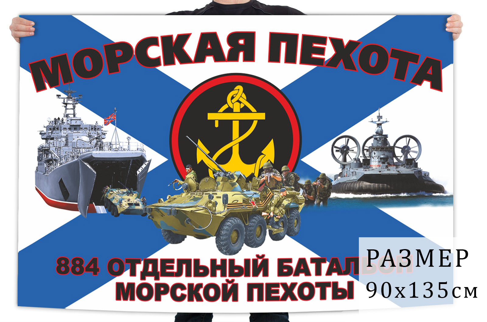 Флаг 884 отдельного батальона морской пехоты