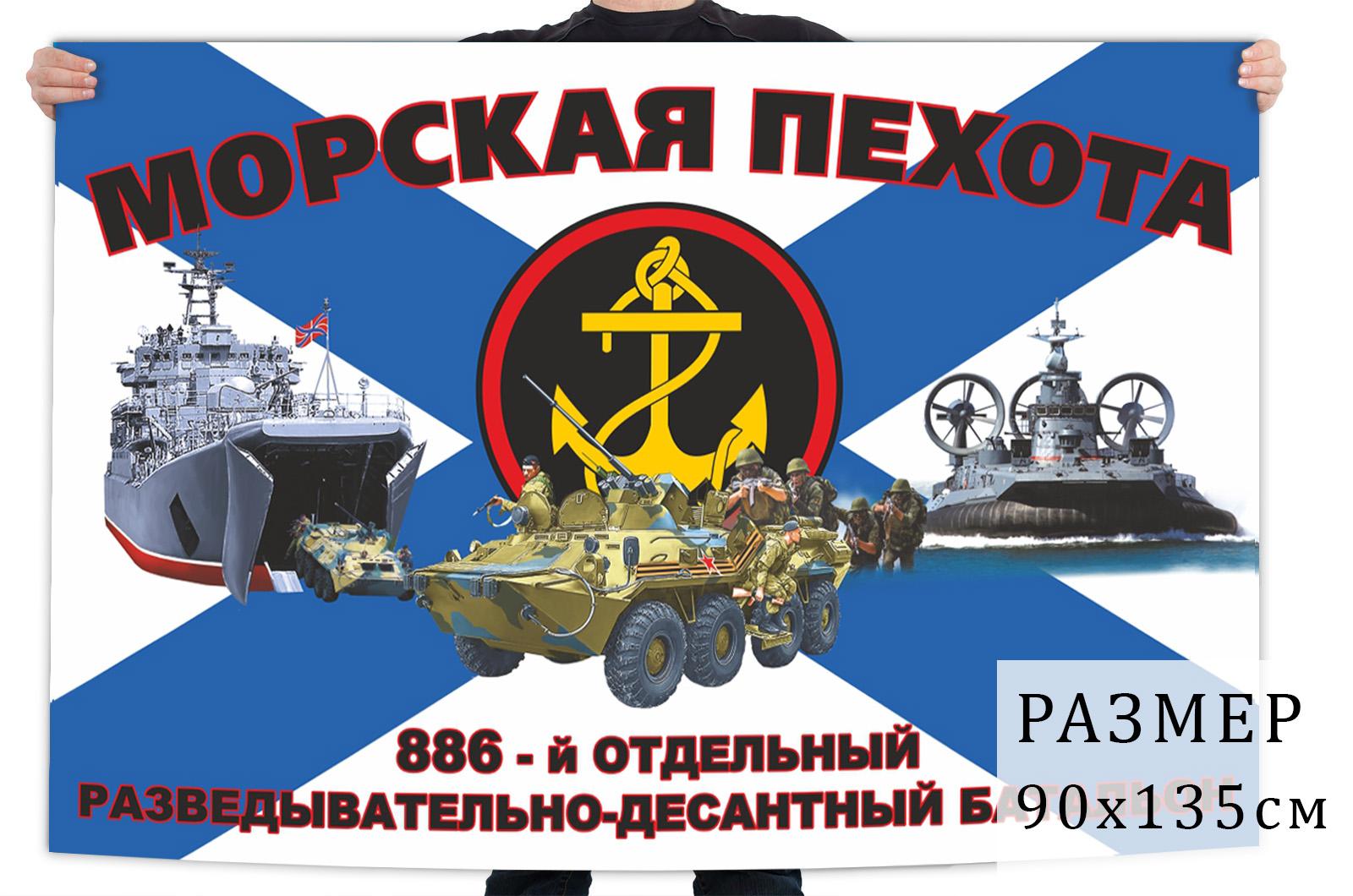 Флаг 886 отдельного разведывательно-десантного батальона морской пехоты