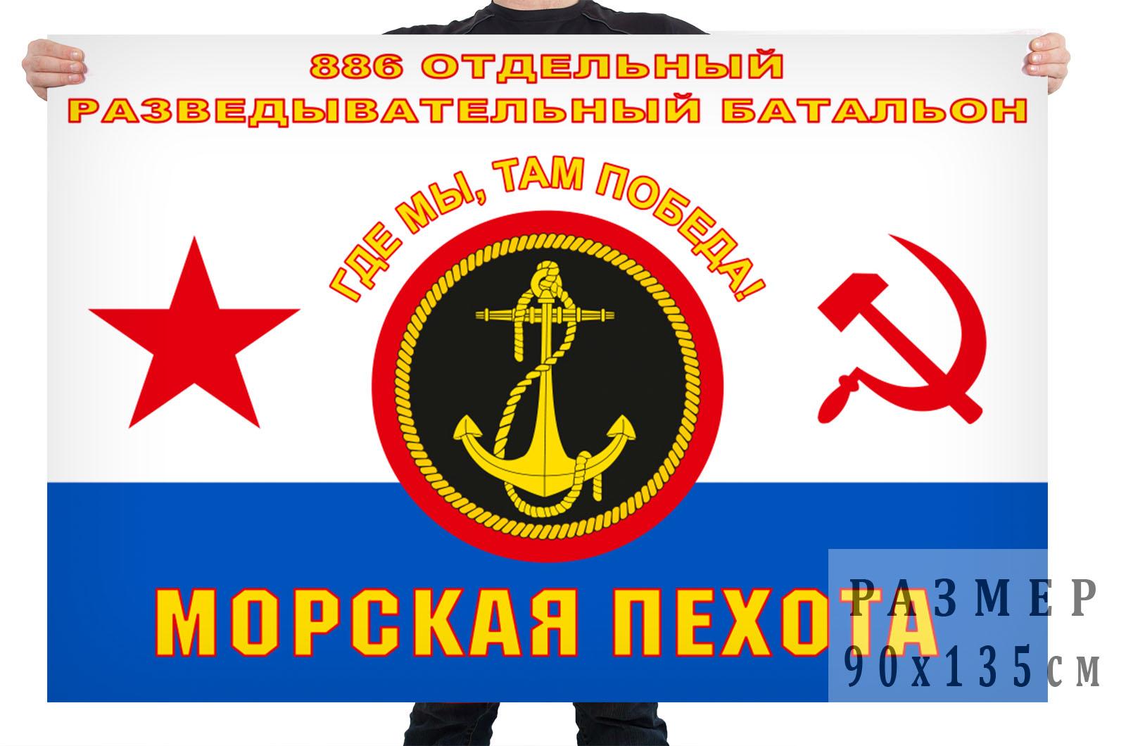 Флаг 886 отдельного разведывательного батальона морской пехоты КСФ