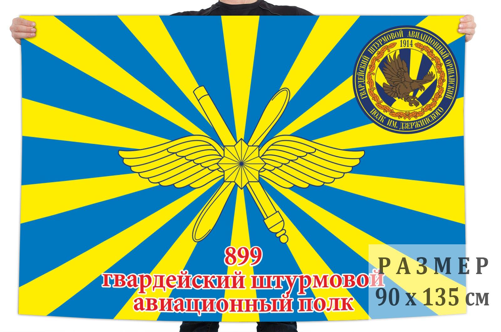 Флаг 899 гвардейского штурмового авиационного полка