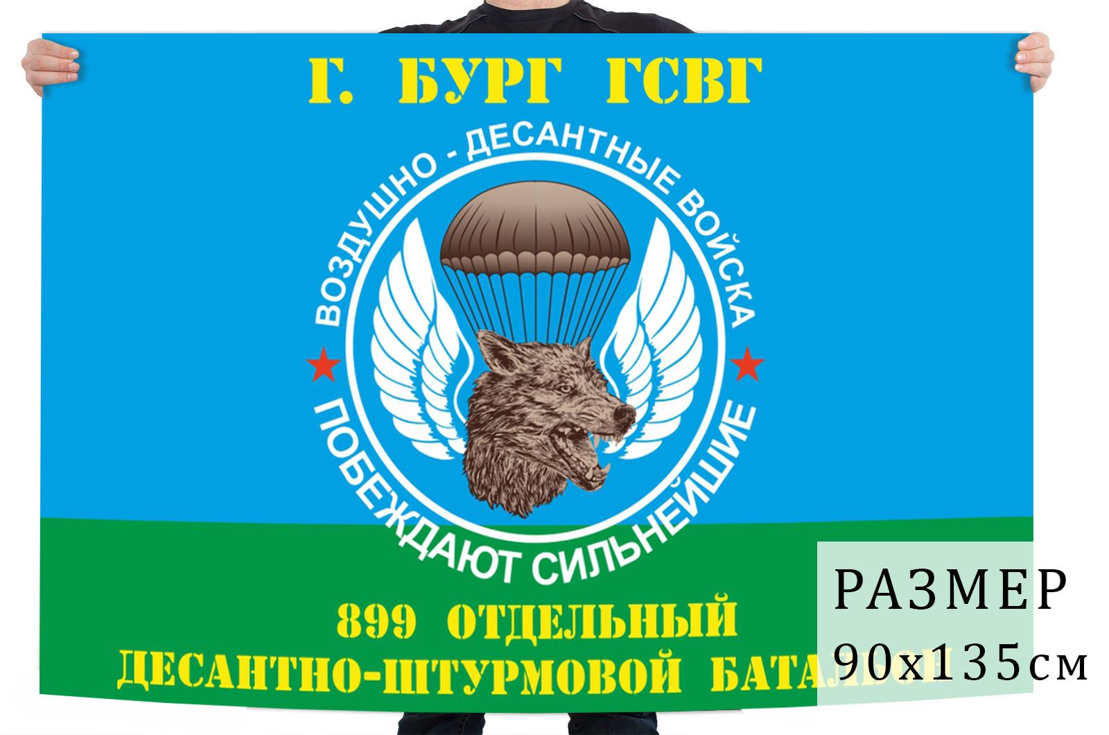 Флаг 899 отдельного десантно-штурмового батальона
