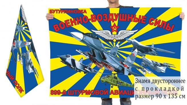 Двухсторонний флаг ВВС 899 ШАП