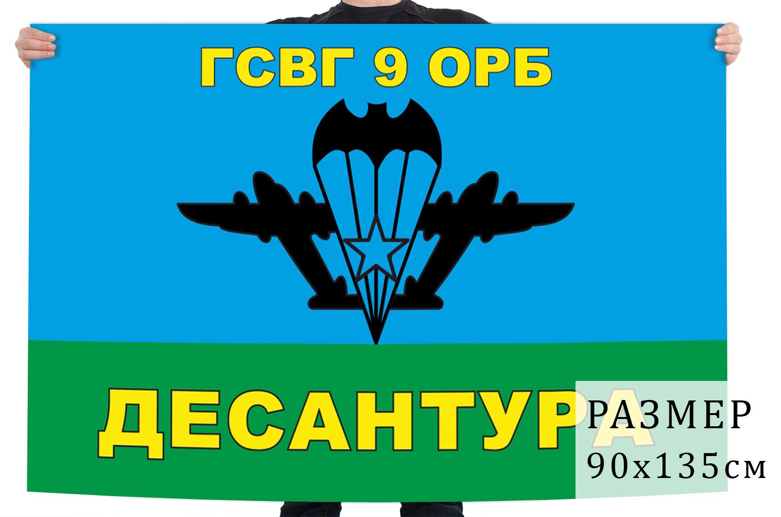 Флаг 9-го Отдельного разведывательного батальона