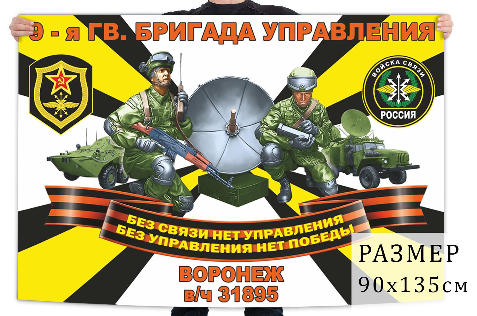 Флаг 9 гвардейской бригады управления войск связи