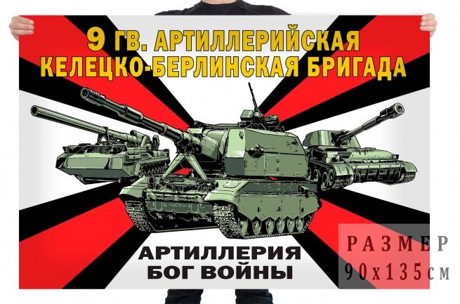 Флаг 9 гвардейской Келецко-Берлинской артиллерийской бригады