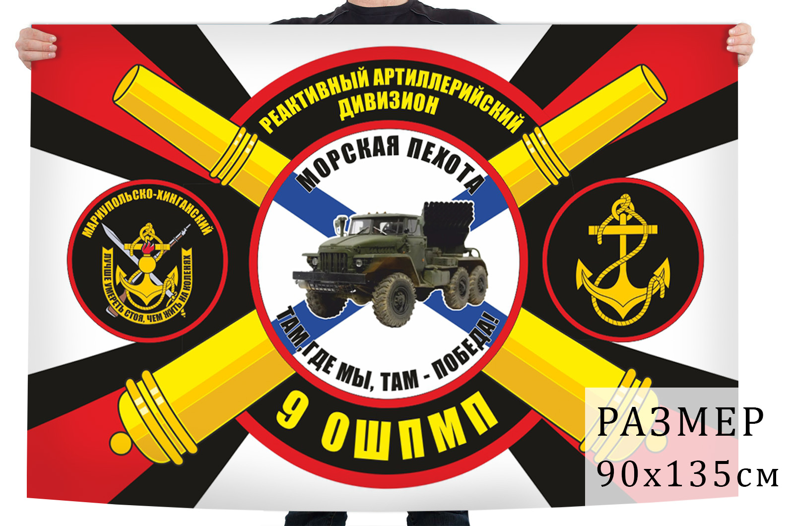 Флаг 9-й отдельный Мариупольско-Хинганский полк Морской пехоты