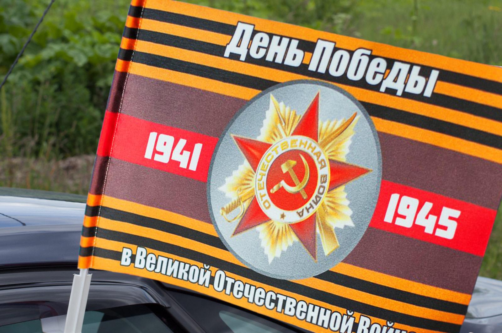 """Флаг на авто """"9 мая День Победы"""""""