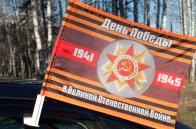 """Флаг """"9 мая День Победы"""""""