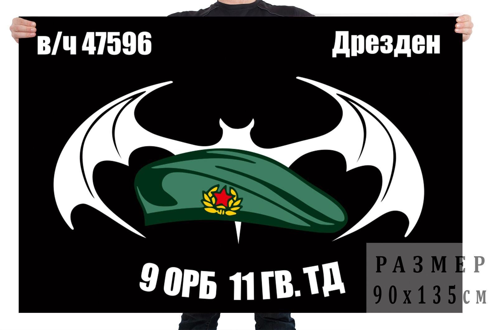 Флаг 9 ОРБ 11 Гв. Танковой дивизии