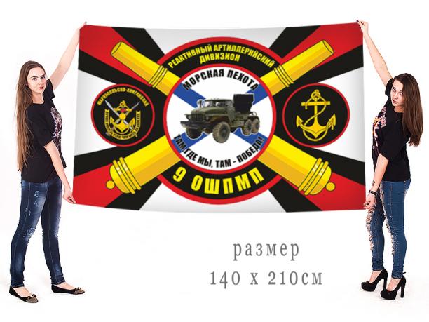Флаг 9 отдельный штурмовой полк Морской пехоты