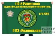 """Флаг 9 пограничной заставы """"Ивановская"""" 114 Рущукского погранотряда"""