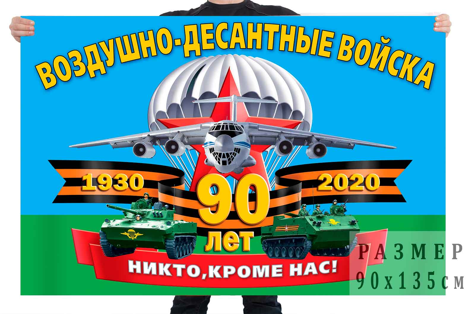 Флаг 90 лет ВДВ с ярким принтом