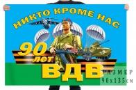 Флаг 90 лет Воздушно-десантным войскам