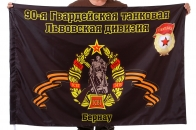 """Флаг """"90-я Гвардейская танковая Львовская дивизия. Бернау"""""""