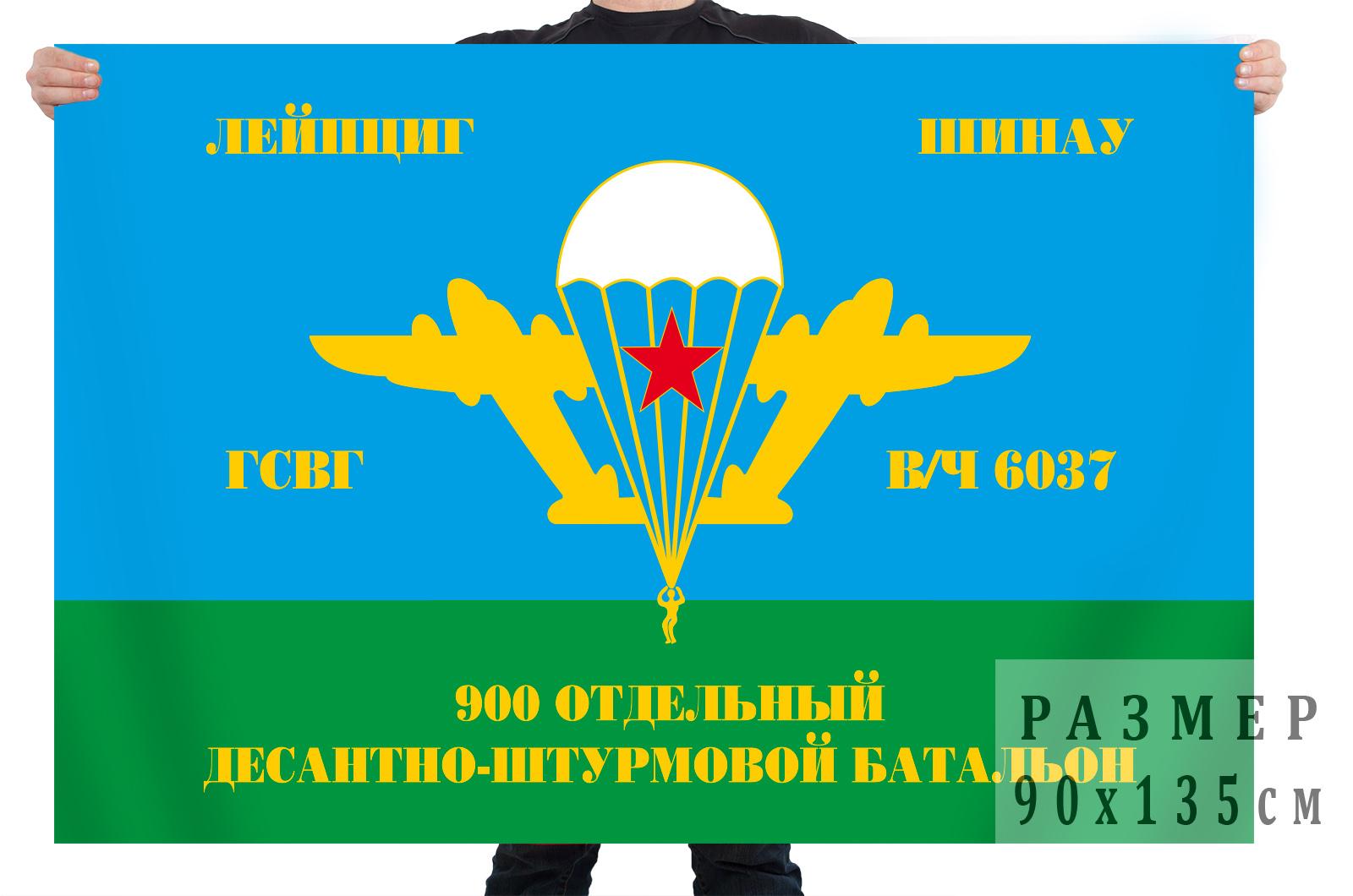 Купить флаг десанта «900 ДШБ Шинау» в/ч 6037 в интернет магазин Военпро