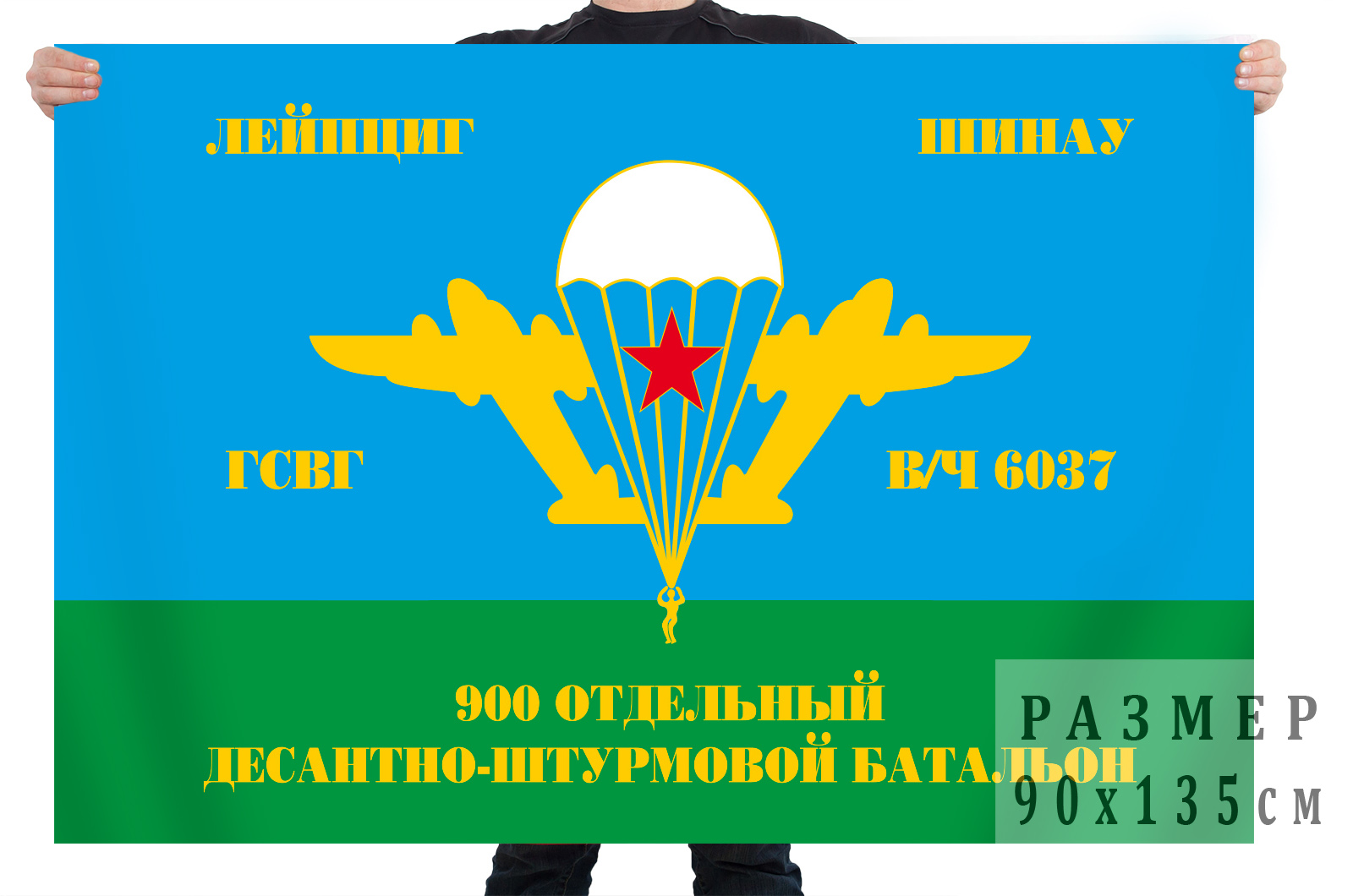 Флаг десанта 900 ДШБ Шинау в/ч 6037