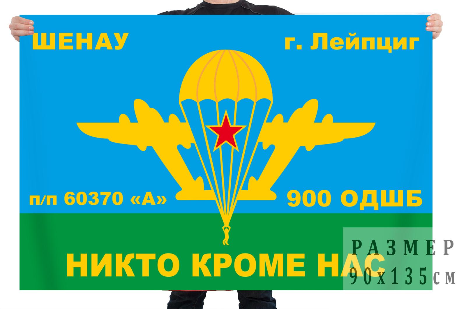 Флаг 900 отдельного десантно-штурмового батальона