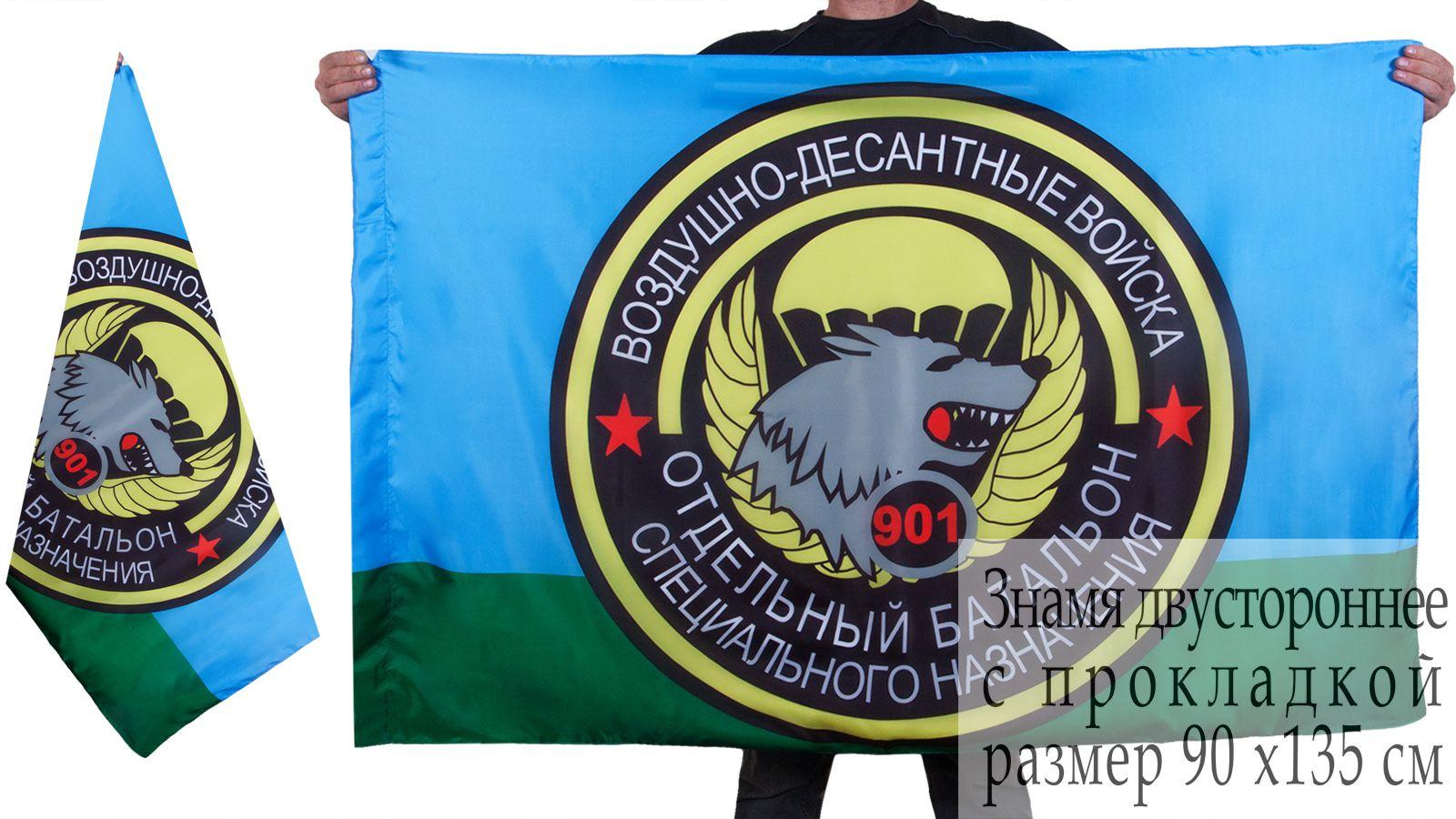 """Флаг """"901 Батальон Специального назначения ВДВ"""""""