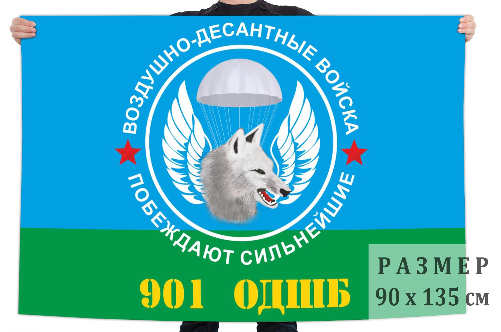 Флаг 901 отдельного десантно-штурмового батальона