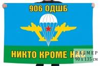 Флаг 906 отдельного десантно-штурмового батальона