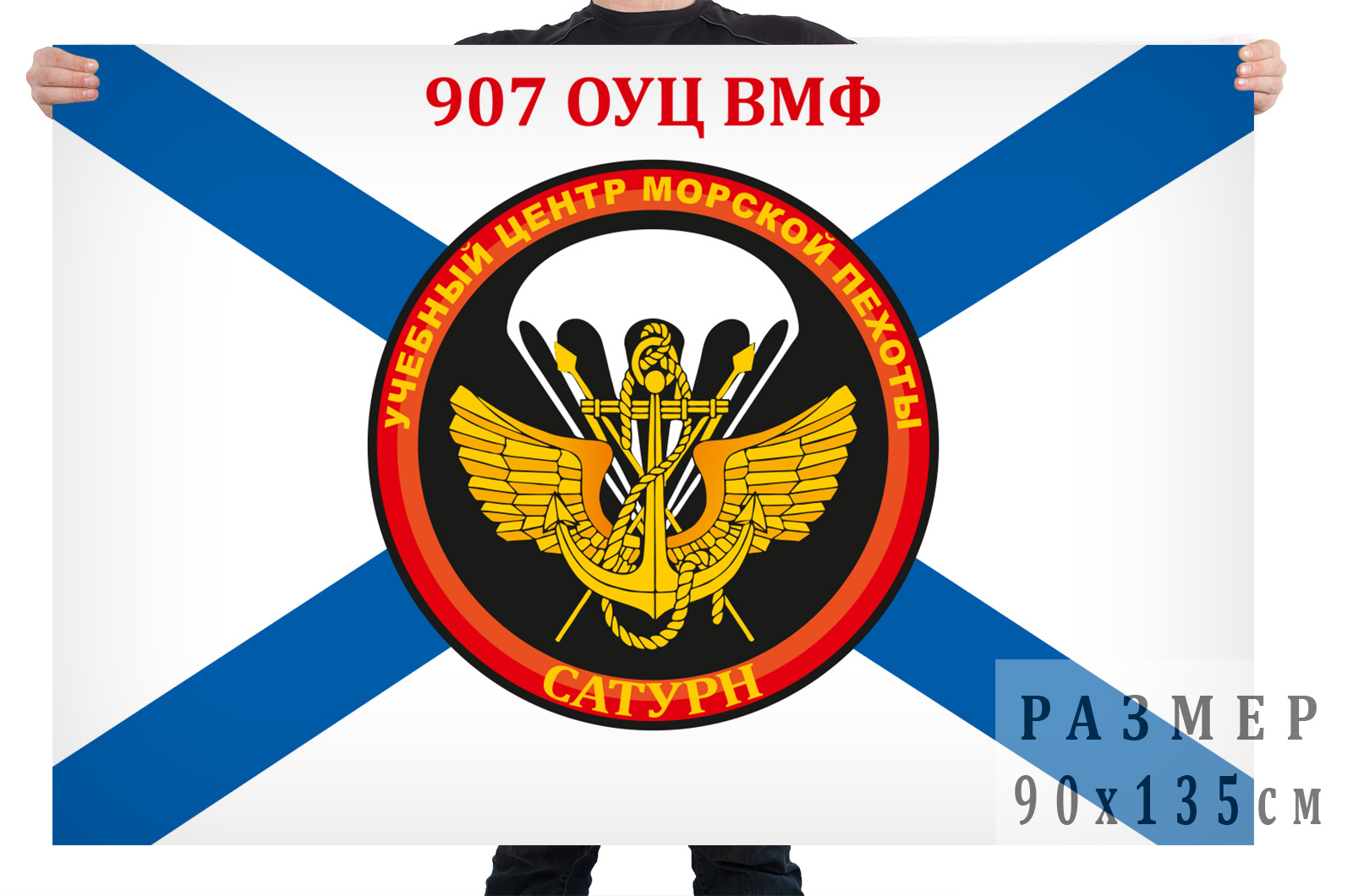 Флаг 907 ОУЦ ВМФ «Сатурн»