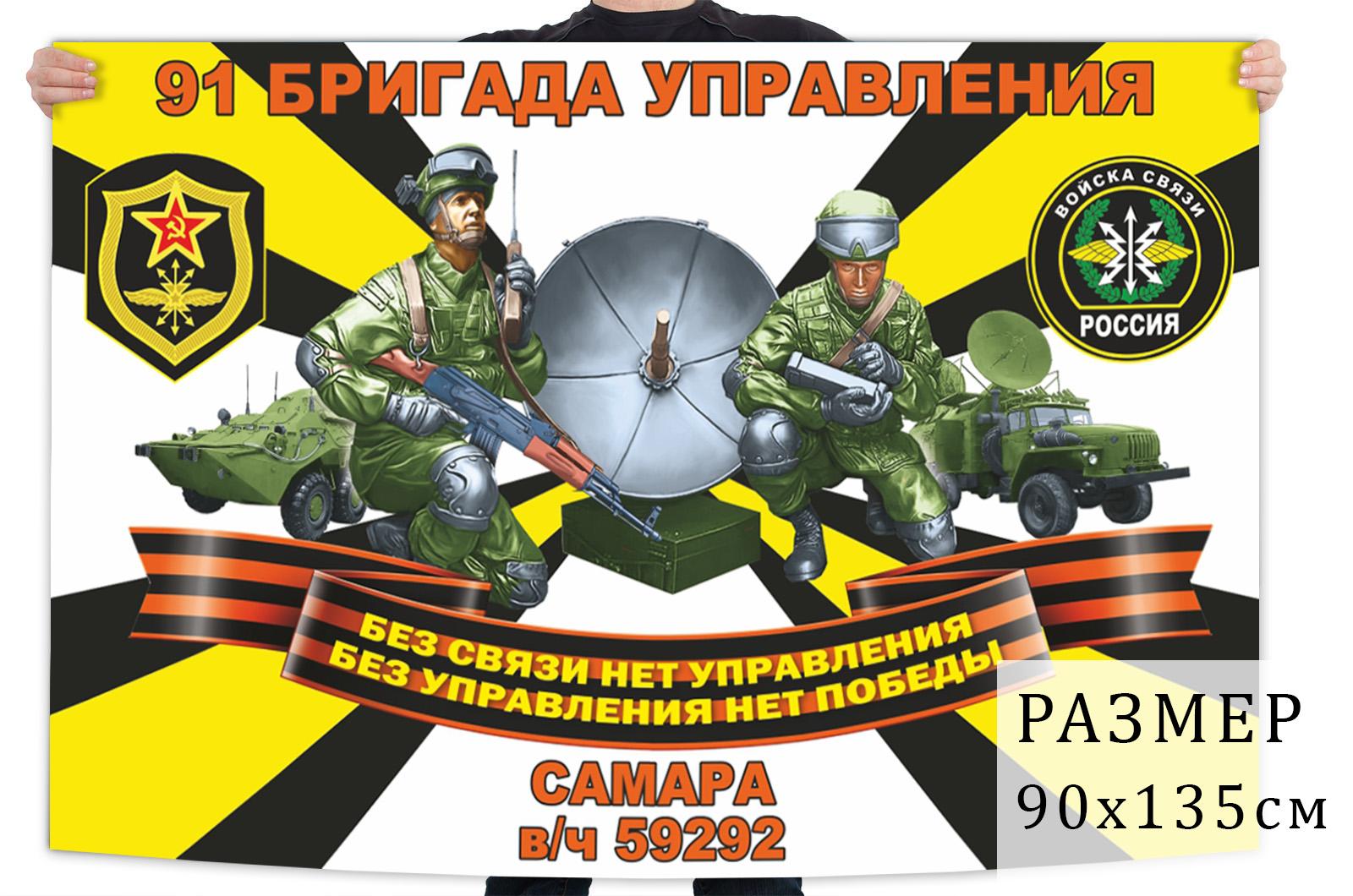 Флаг 91 бригады управления войск связи