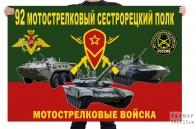 Флаг 92 мотострелкового Сестрорецкого полка