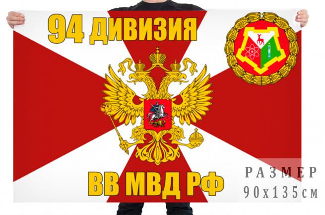 Флаг 94 дивизии ВВ МВД РФ