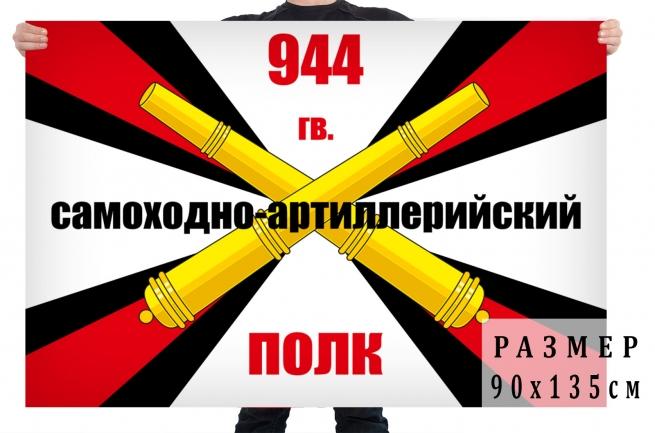 Флаг 944 гвардейский самоходно-артиллерийский полк РВиА
