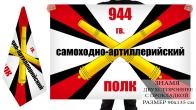 Флаг 944-го гв. самоходно-артиллерийского полка РВиА