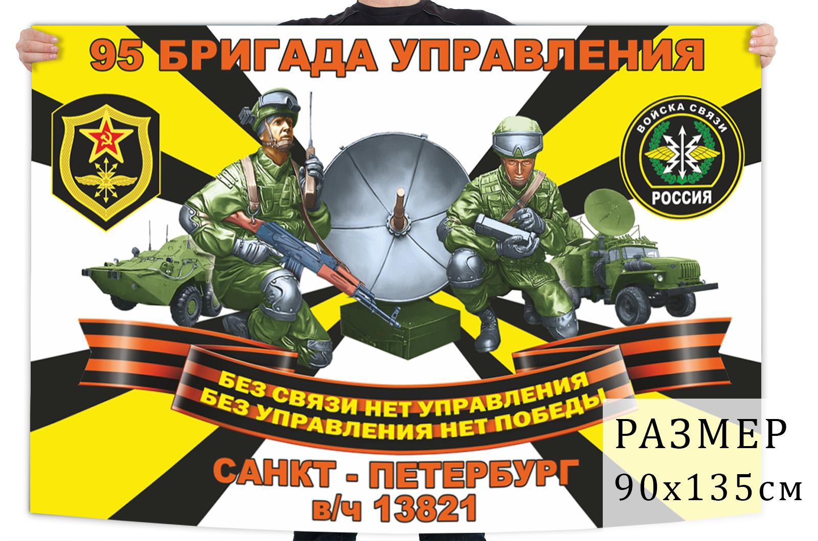 Флаг 95 бригады управления войск связи