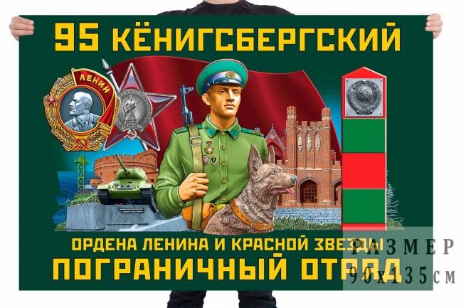Флаг 95 Кёнигсбергского Ордена Ленина и Красной звезды пограничного отряда