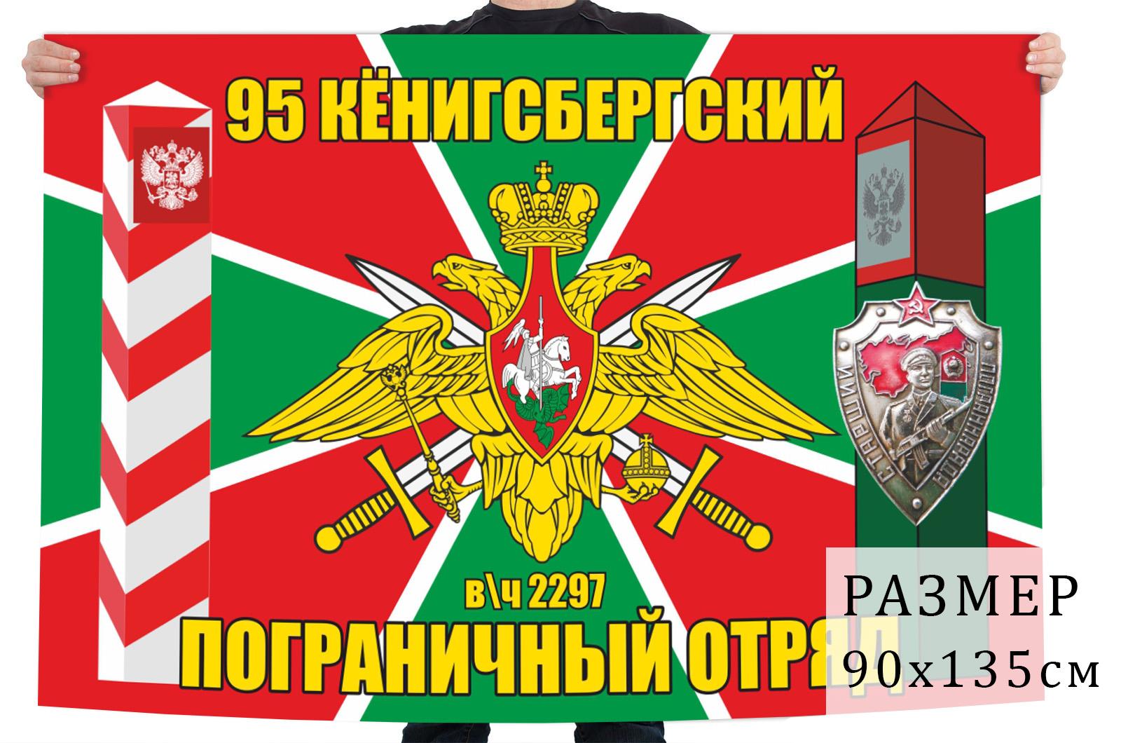 Флаг 95 Кёнигсбергского пограничного отряда