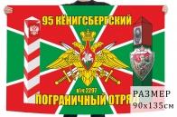 Флаг 95 Кёнигсбергского погранотряда