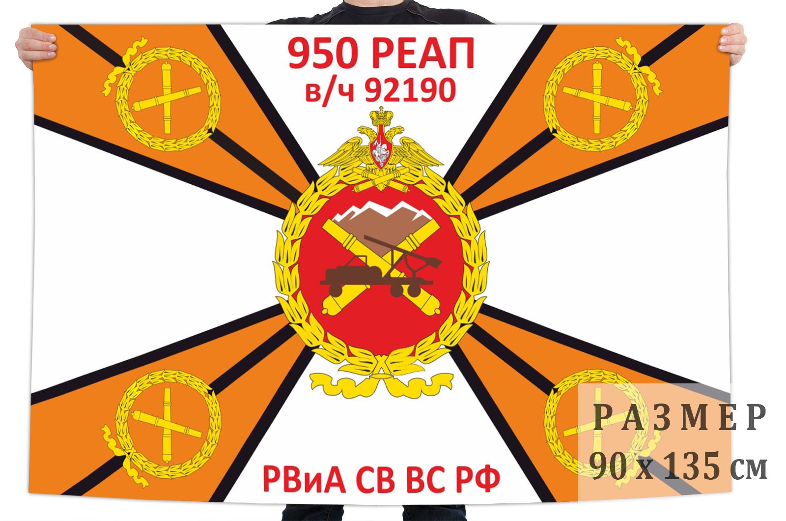Флаг 950 реактивного артиллерийского полка