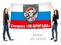 Флаг 96 Бригады Спецназа Внутренних войск России