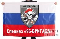 Флаг 96 бригады Спецназа Внутренних войск