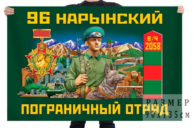 Флаг 96 Нарынского пограничного отряда